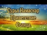 Сурья Намаскар(Приветствие Солнца) - Алексей Мерчин.Утренний комплекс.Вариация для мужчин.