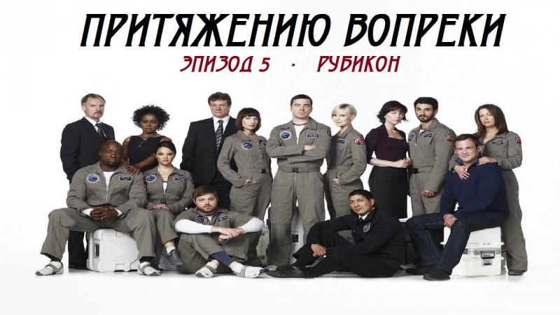 Притяжению вопреки / Defying Gravity (2009) [серия 5]
