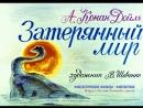 """Диафильм """"Затерянный мир"""" (1968)"""