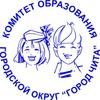 Комитет образования г. Чита