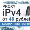Прокси сервера iPv4 от 49 рублей за 1шт