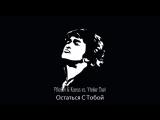 Премьера! Filatov & Karas vs Виктор Цой (Victor Tsoy) - Остаться с тобой
