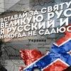 Голос Новороссии