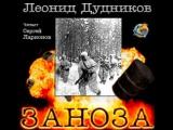Леонид Дудников - Заноза   Фантастика, попаданец. Просто я живу. Сергей Ларионов