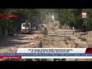 ГУП РК «Вода Крыма» ведёт ремонтные работы на 35 объектах по всему полуострову Реконструкцию водопроводных сетей на улице Толсто