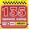 Такси «Лидер» 135 Орша