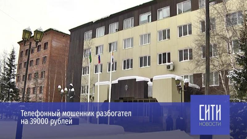 Телефонный мошенник разбогател на 39000 рублей
