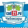 Новости Чебоксар