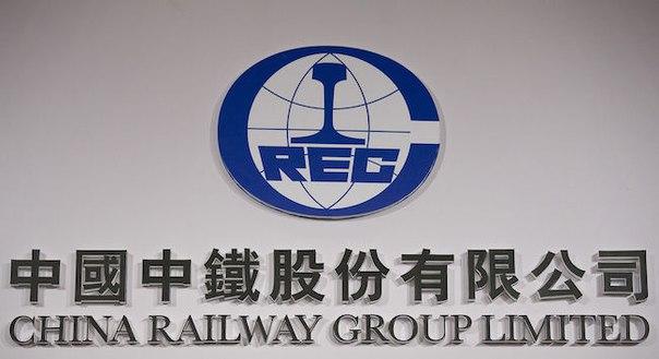 Китайская компания China Railway Group  вложит $2,5 млрд в постройку