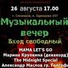ВХОД СВОБОДНЫЙ - концерт в п.Одинцово Смоленск.