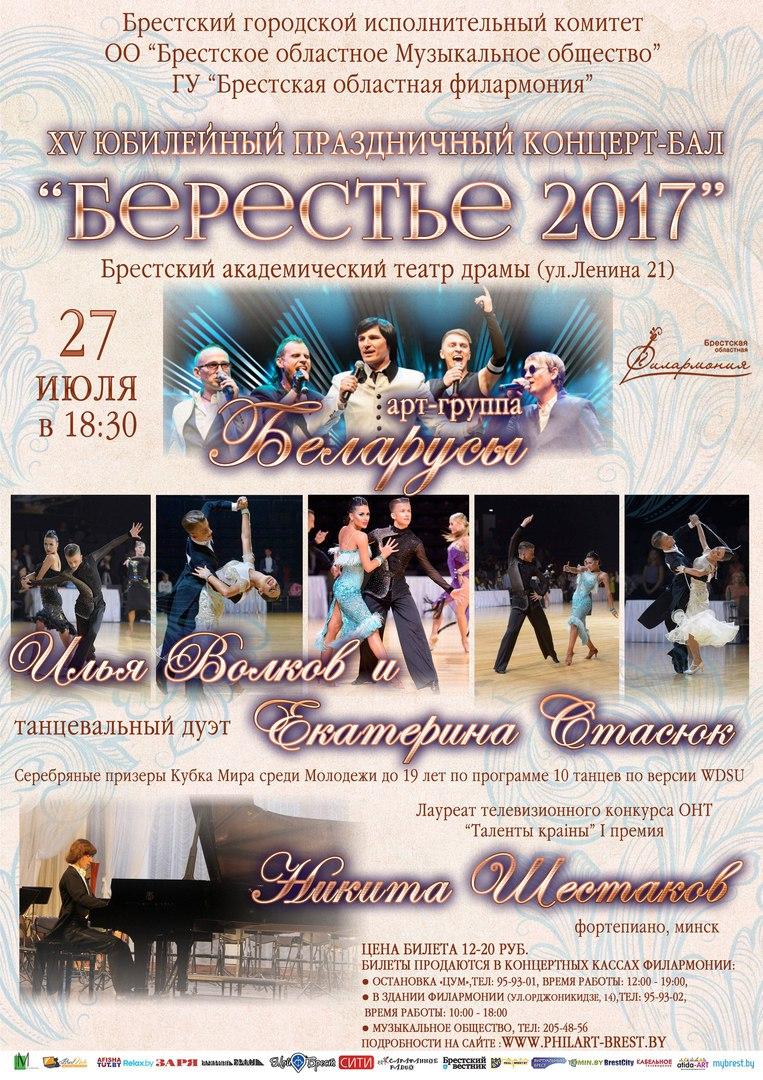 Куда пойти на выходные, 22 и 23 июля 2017 года в Бресте