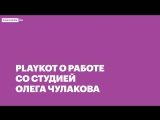 Детали проекта Playkot