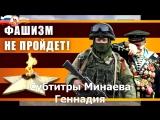 Святая Русь - Братьям славянам - Украина весна 2014 (субтитры)