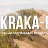 Забег на Краку (Kraka race)