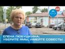 Елена Любушкина: уберите ямы, имейте совесть!