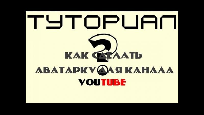 [Туториал] Как сделать аватарку для YouTube в Photoshop