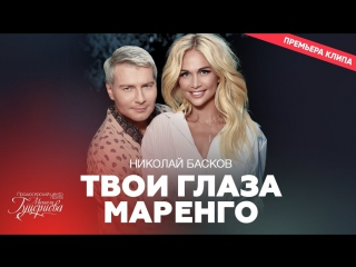 Премьера. Николай Басков - Твои глаза маренго
