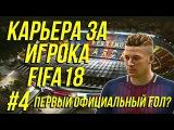 КАРЬЕРА ЗА ИГРОКА FIFA18 #4 | FC BARCELONA | ПЕРВЫЙ ОФИЦИАЛЬНЫЙ ГОЛ И ПРОВАЛЬНОЕ НАЧАЛО?