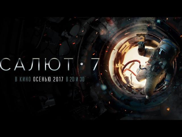 Фильм «Салют-7» (ссылка на фильм в описании)