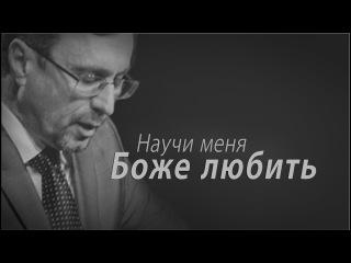 Научи меня Боже любить | Алексей Коломийцев (2017)