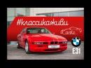 КЛАССИКАЖИВИ: BMW 850i E31, V12.