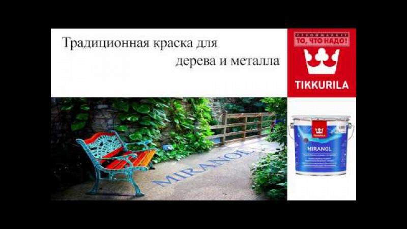Miranol Краска Миранол - глянцевая эмаль для металлических и деревянных поверхност ...
