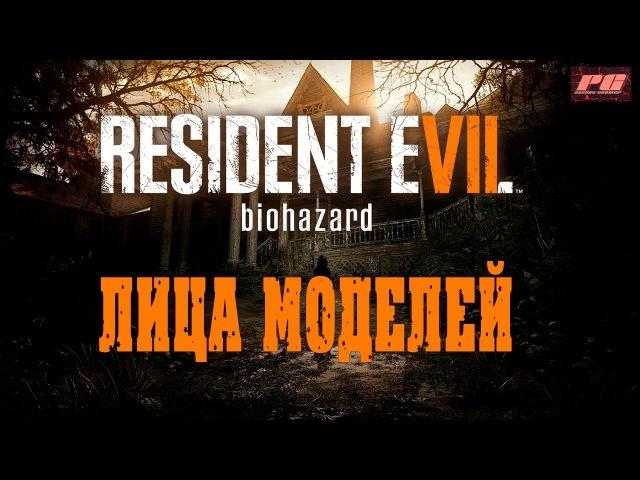 Resident Evil 7: Biohazard - Face Models, Лица моделей