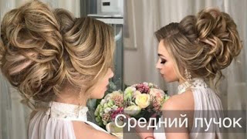 Средний пучок Канат. Wedding Hairstyle. Свадебная причёска