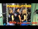 POWERLIFTING GIRLs TEAM/ А.Полянский