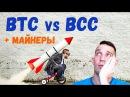 BITCOIN или BITCOIN CASH - каковы шансы на смену лидера?😵 Сравнение монет 👍👎