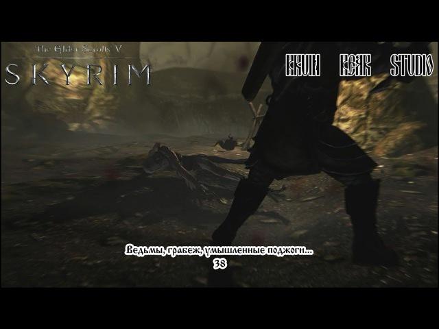 Ведьмы, грабеж, умышленные поджоги... [ The Elder Scrolls 5: Skyrim (RUS) ] 38