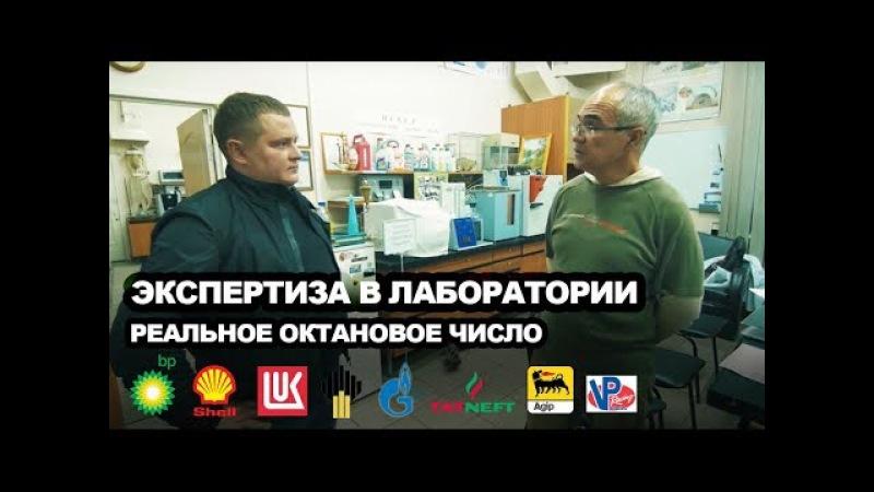 Экспертиза Бензина В Лаборатории! (АИ-98 BP, Shell, Лукойл, Роснефть, Газпром, Татнефть, Agip, VP)