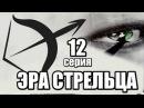 Эра стрельца 12 серия из 12 (криминал, боевик, детектив)