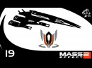 Прохождение Mass Effect 2. Часть 19 - Нормандия, Иллиум, Затмение и кислотный туман