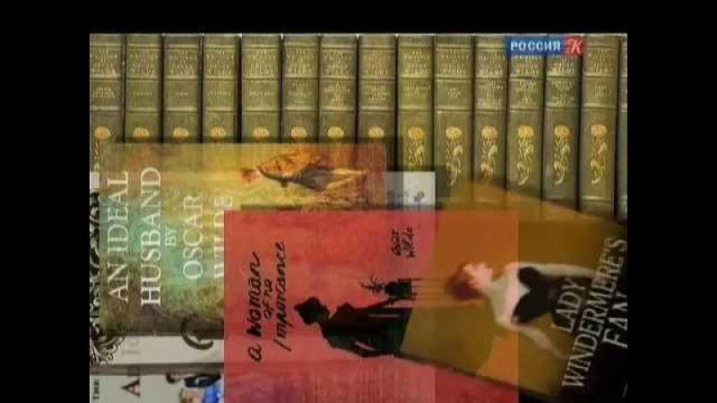 Гении и злодеи. Оскар Уайльд. Падший ангел. 2011