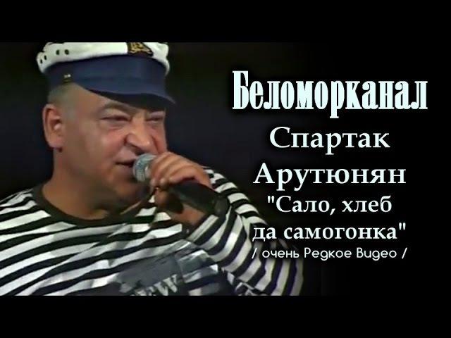 Беломорканал - Сало, хлеб да самогонка / 2009 / очень Редкое Видео