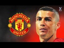 Cristiano Ronaldo 2017 ● Welcome to Manchester United? - Universal Skills, Assists Goals | HD