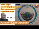 Новый коло Даръ (календарь) без високозного года. Рыбников Ю.С 21.10.17