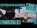 The Incredible Adventures of Van Helsing - Прохождение. Часть 1: Начало. Охотник. Перевал Горгоны