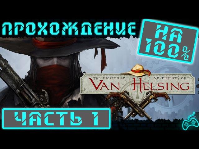 The Incredible Adventures of Van Helsing - Прохождение. Часть 1 Начало. Охотник. Перевал Горгоны