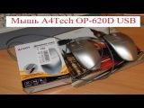 Мышь A4Tech OP 620D USB