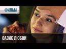 ▶️ Оазис любви Мелодрама Фильмы и сериалы