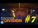 """7 """"Выживание в Темной Зоне"""" - Прохождение Tom Clancys The Division"""
