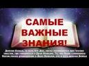 Самые Важные Знания Тема № 77 Канал для Духа Божьего