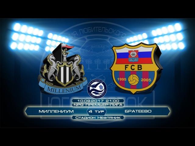 Миллениум 9:3 Братеево | NPG Премьер-Лига | Сезон 2017/18 | 4-й тур | Обзор матча
