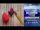 ❦ Уроки вязания крючком ❦ Фриформ ❦ Вязаные тюльпаны ч. 2 основа цветка