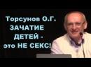 Торсунов О.Г.  Зачатие ДЕТЕЙ - это НЕ СЕКС!
