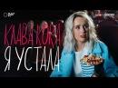 Клава Кока - Я устала премьера клипа, 2017
