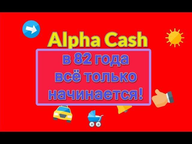 AlphaCash регистрация в 82 всё только начинается!