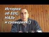 История об EDC,НАЗе и суевериях)